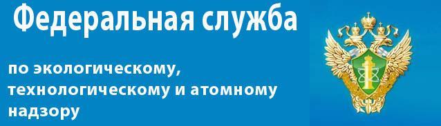 Federalnaya_sluzba_ekologia