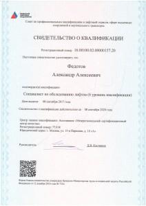 Федотов (2)-min
