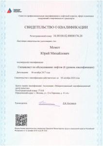 Момот (2)-min