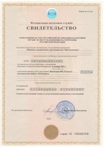 Свидетельство о пост_на учет-1