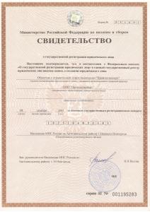 Свидетельство о регистрации-1