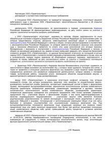 Декларация-ООО-Промтехэксперт