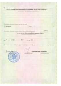 Лицензия_на_образовательную_деятельность (2)
