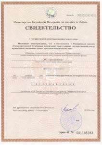 Свидетельство-о-государственной-регистрации