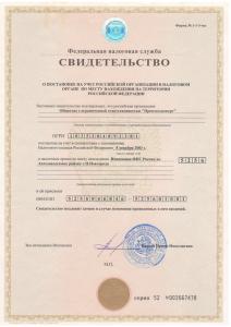 Свидетельство-о-постановке_на-учет_в_налоговый-орган