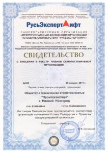 Свидетельство саморегулируемой организации РУСЬЭКСПЕРТЛИФТ