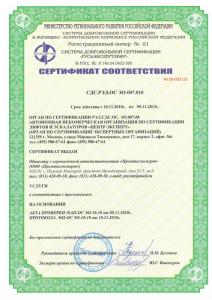 Сертификат соответствия системы добровольной сертификации (1)