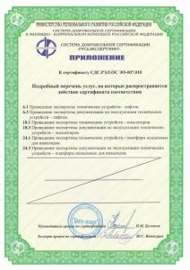 Сертификат соответствия системы добровольной сертификации (2)