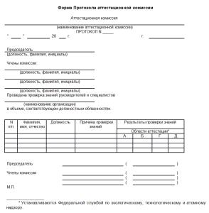 forma_protokola_attestacionnoy_komissii
